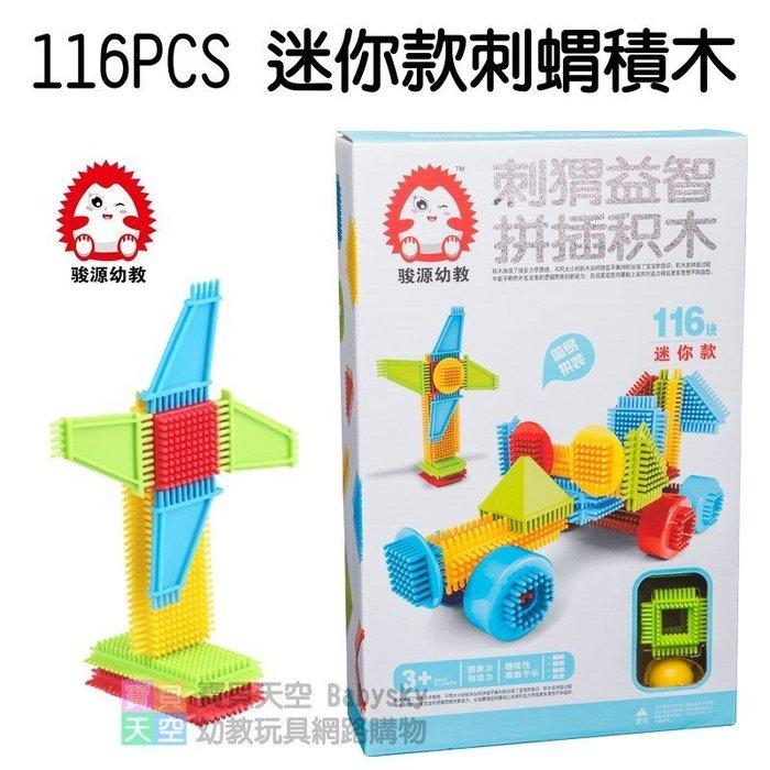 ◎寶貝天空◎【116PCS 迷你款刺蝟積木】刺蝟益智拚插積木,拼接積木玩具,3D立體造型積木,組合百變鬃毛積木