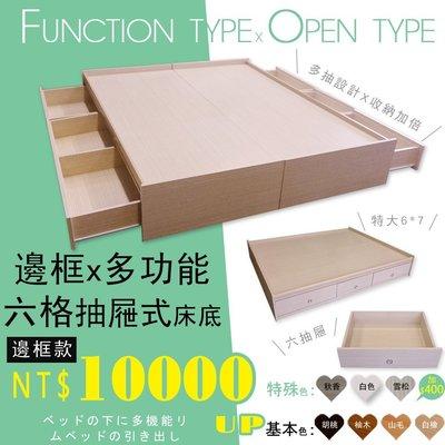 HOME MALL~邊框型多功能木心板六格抽屜式床底 特大10000元起 (雙北市免運費)多色可選 另有掀床.床頭可選購