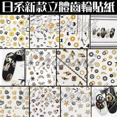 ❤破盤價❤※日系新款立體齒輪貼紙※~GZ-20~36下標區