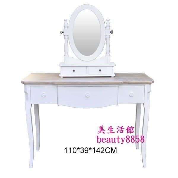 美生活館 南法刷舊雙色風格---艾莉 雙色 鏡台桌鏡組 化妝台桌鏡組  收納櫃  民宿飯店拍照入宅店面