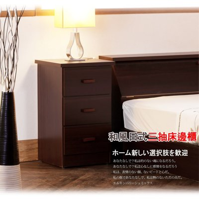 【UHO】DA- 和風日式三抽床邊櫃 ...