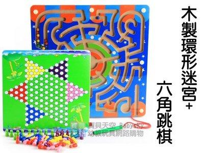 ◎寶貝天空◎【木製環形迷宮+六角跳棋】...