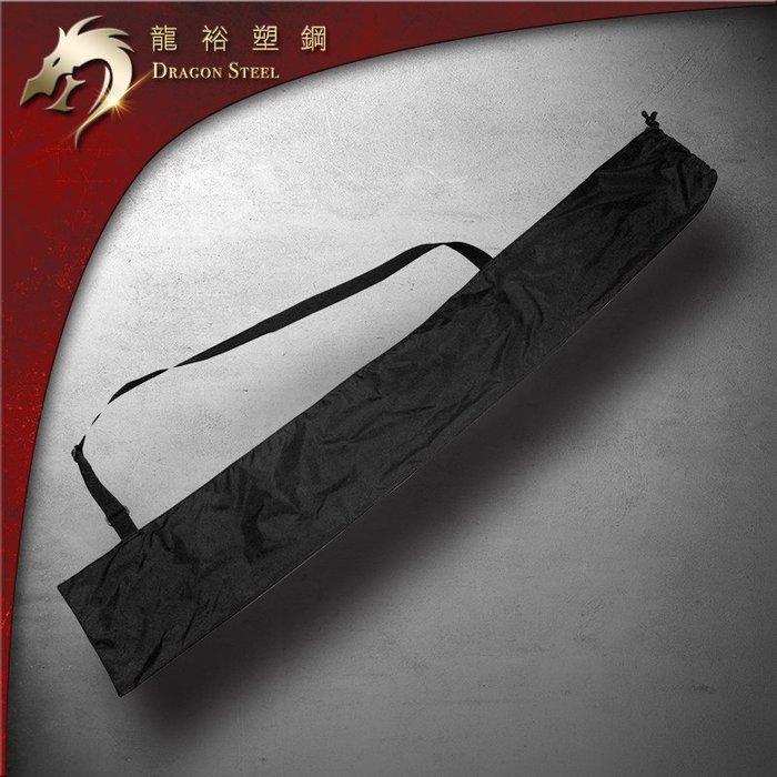 【龍裕塑鋼Dragon Steel】劍袋 台灣製造/束口袋/單肩袋/耐髒/防潑水/尼龍布料/攜帶方便/側背