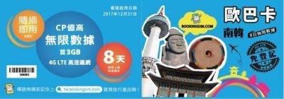 歐巴卡『台北 高雄 現貨』韓國上網卡  (韓國8日無限上網卡)- 首4GB 4GLTE速度 24小時為單位