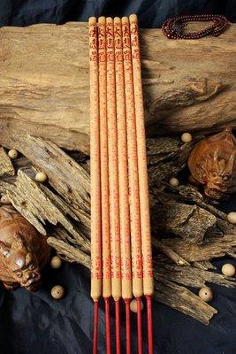 貢香【和義沉香】《編號H107》燙金貢香系列-大悲咒  尺6  超低結緣價 每包$90元