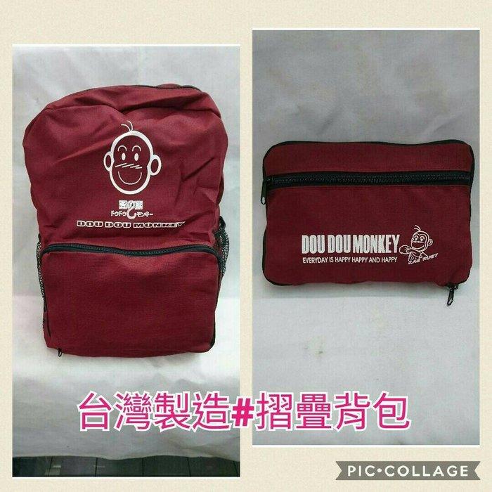 @【 乖乖的家】~~【豆豆猴】(可收納)後背包、摺疊袋,收納袋、隨身後背包(自工廠台灣製造)~特價150元 酒紅色