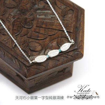 純銀手鍊 銀飾  天然天河石 銀色小葉...