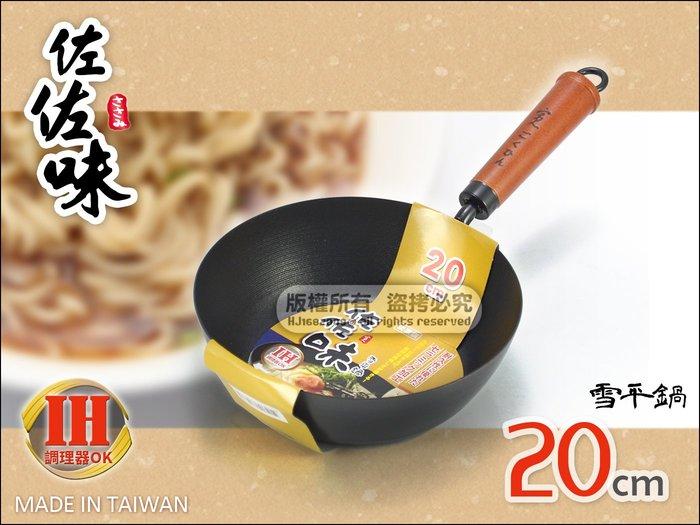 台灣製 佐佐味 0784 【日本三層陶瓷不沾】雪平鍋 20cm 櫸木柄碳鋼鍋 炸煮湯鍋