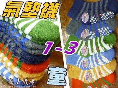 O-79-1橫條無痕童氣墊襪【大J襪庫】腳底加厚毛巾襪毛襪地板襪-防滑襪止滑襪-男童女童襪嬰兒襪寶寶襪短襪毛襪-1-3歲