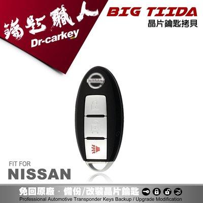 【汽車鑰匙職人】NISSAN 2016 BIG TIIDA日產 智能 感應式 晶片鑰匙複製