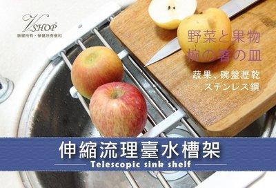【V.SHOP】沥水架 置物架 洗碗架 水槽架 碗盘架 不锈钢伸缩多功能流理台
