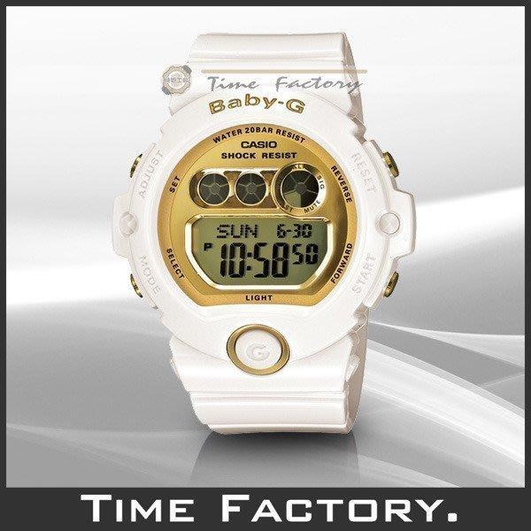 時間工廠 無息分期 CASIO BABY-G 少女時代代言 BG-6901-7 白x金