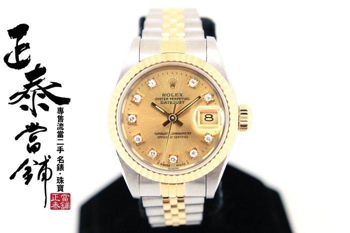 [正泰精品當舖]二手名錶GIA鑽石買賣 ROLEX 69173 鑽時標 半金 全原裝 另有 18038 18233
