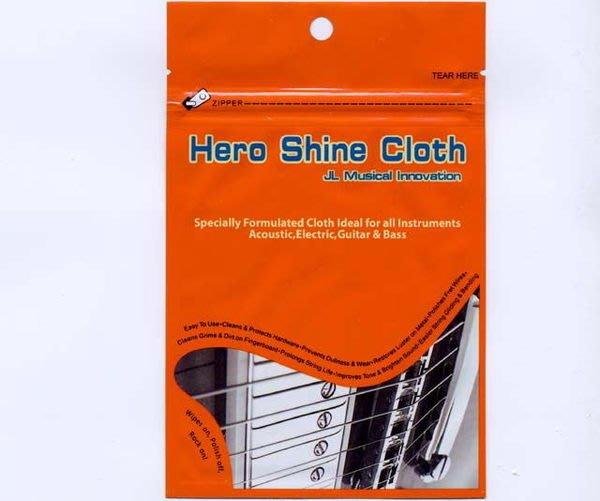 【六絃樂器】全新美國 Hero Shine Cloth 吉他金屬除鏽拋光擦拭布 搖座 弦鈕 銅條 亮光