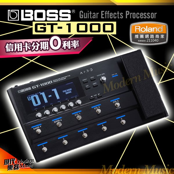 【現代樂器】免運!2018最新 Roland BOSS GT-1000 綜合效果器 旗艦級吉他擴大器 可信用卡分期0利率