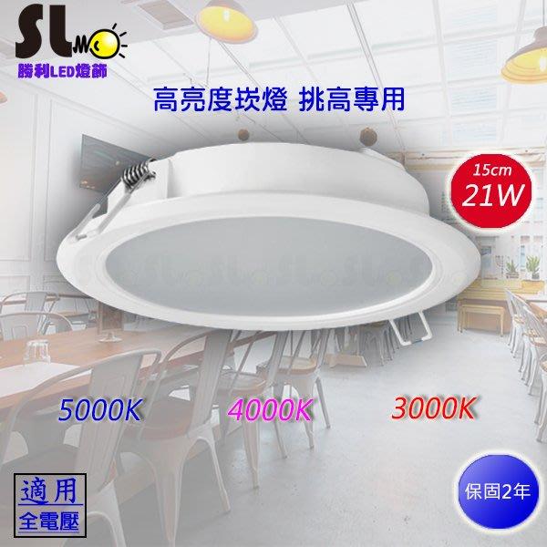 ღ勝利燈飾ღ  LED 21W 15CM 高亮度 崁燈 一體成形 挑高專用