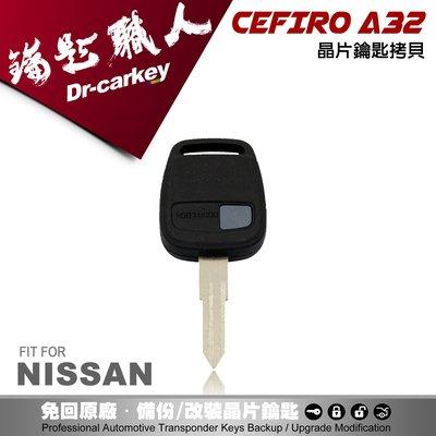 【汽車鑰匙職人】NISSAN 尼桑鑰匙 CEFIRO A32 汽車電腦匹配 晶片鑰匙 拷貝遙控器