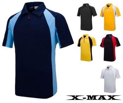 ~台灣製~排汗王~X-MAX~冰感雙色小立領.涼感紗.抗UV.排汗衫.團體服~登山服~