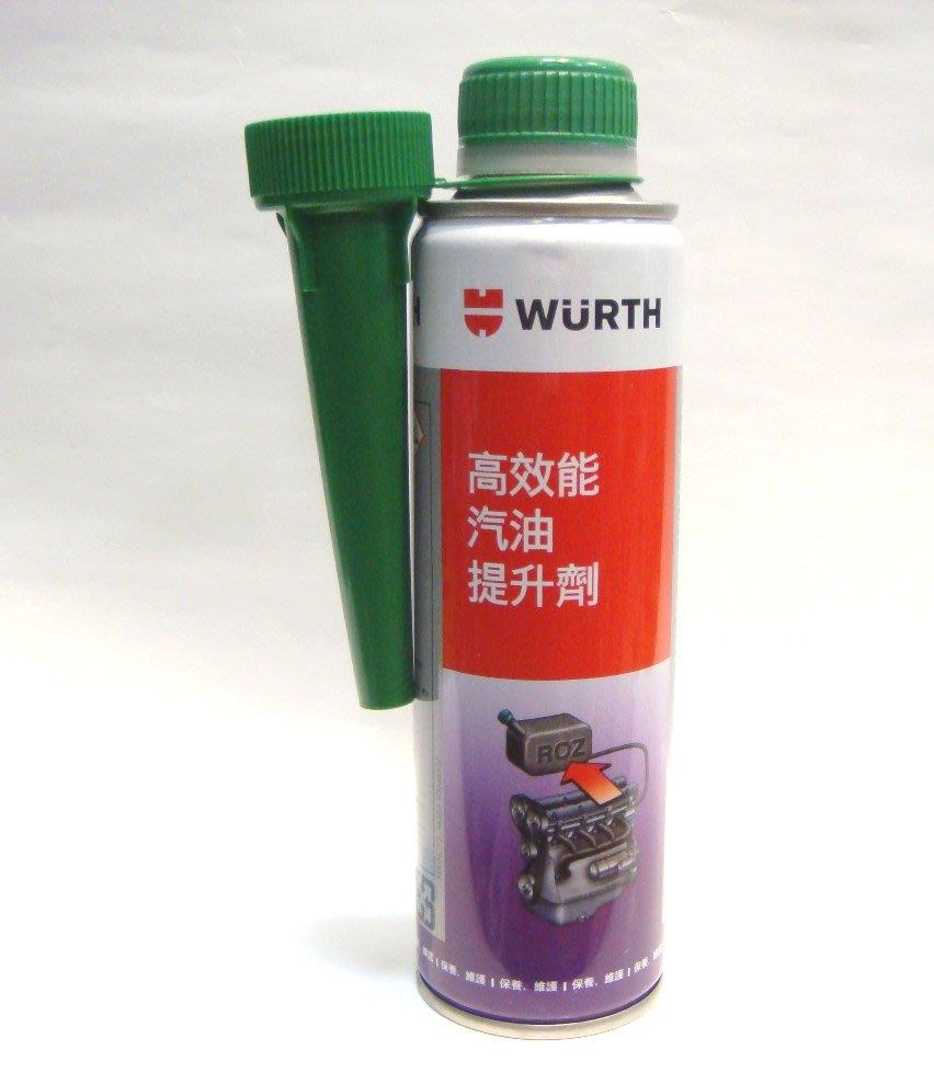 《超商免運》(二罐一組)WURTH 德國福士高效能汽油提升劑 油路清潔劑 汽油精(進口商公司貨含發票)