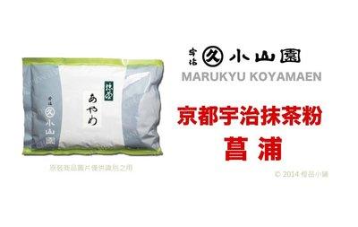 【橙品手作】日本 丸久小山園 菖浦 (京都宇治抹茶粉)  50公克 (分裝)【烘焙材料】