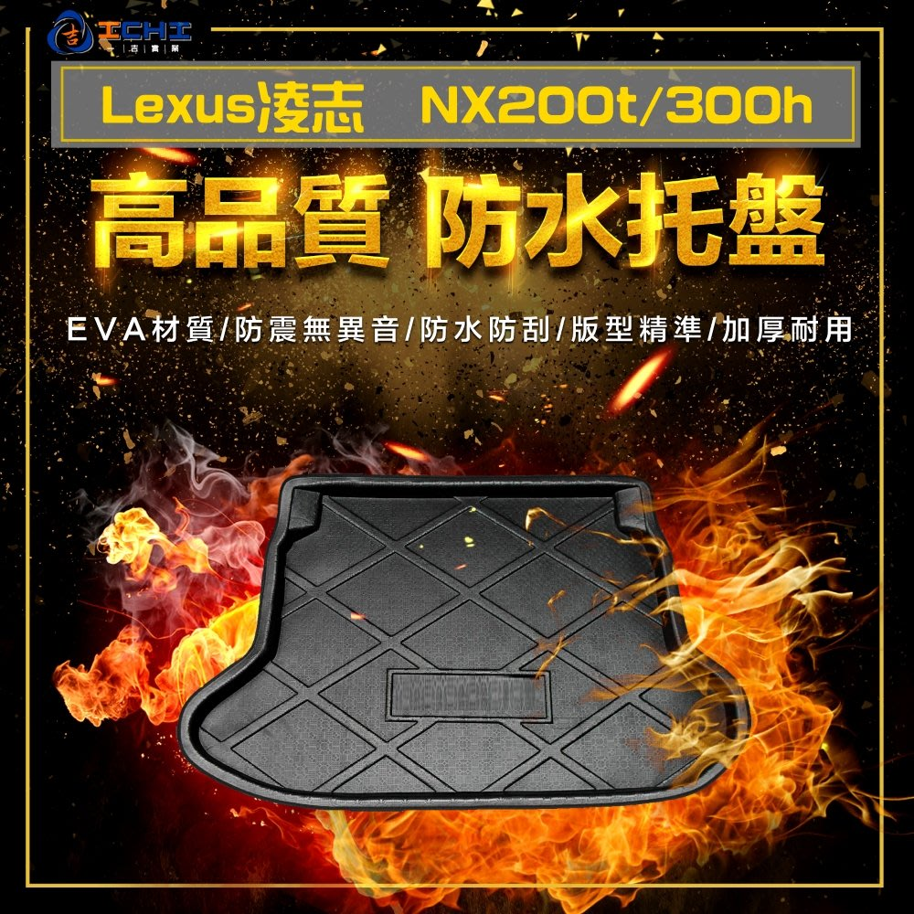 【一吉】NX200t/300h防水托盤 / nx200t 後車廂墊 後箱墊 車箱墊 行李墊 車廂墊 nx200t托盤