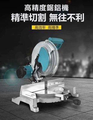 2018工程鋸鋁機