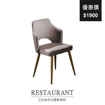 【祐成傢俱】艾拉咖啡皮鐵藝餐椅