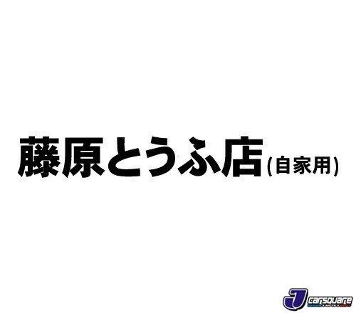 頭文字D 藤原豆腐店 自家用車 貼紙