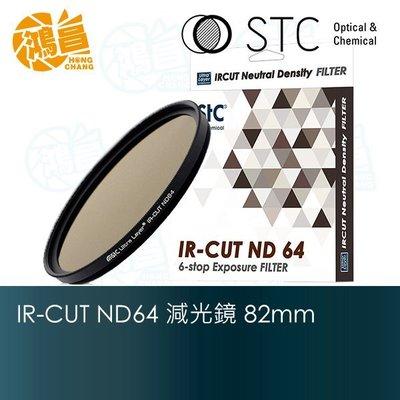 【鴻昌】STC 紅外線阻隔零色偏 IR-CUT ND64 減光鏡 82mm 奈米多層鍍膜
