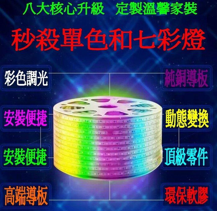 24V幻彩燈帶 led軟燈條燈帶 每米36燈 整卷出售 一卷50公尺
