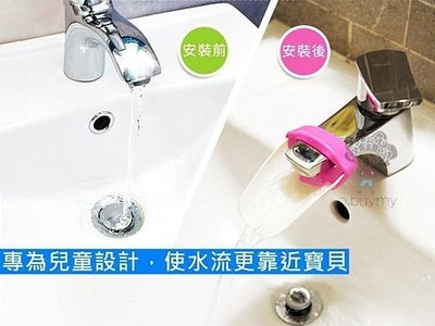 兒童洗手器‧導水槽‧水龍頭延伸器輔助器‧讓寶寶愛洗手