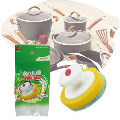 【㊣Rocktone】RT-K9001舞水痕保護好鍋刷-單顆裝