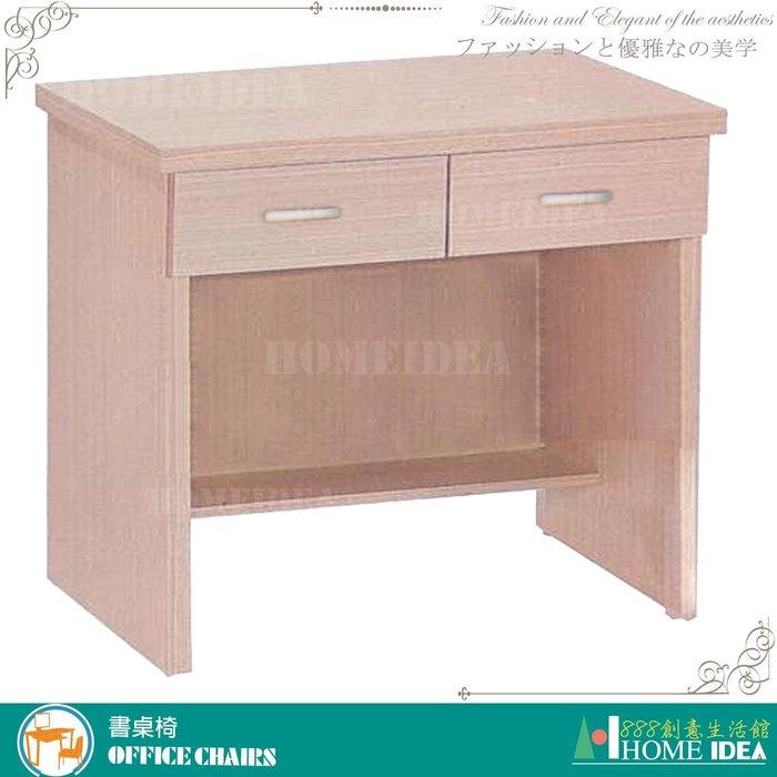 『888創意生活館』187-SS-0001白橡色3尺書桌$1,500元(13-2辦公桌辦公椅書桌電腦桌電腦椅)高雄家具
