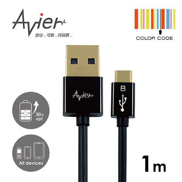 鈞釩音響  Avier買1送1(MU2100)1M急速充電速度提升30%充電傳輸線