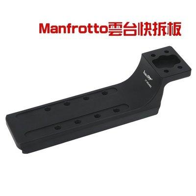 @佳鑫相機@(全新品)大砲鏡頭替換腳座 快拆板(Manfrotto規格)適用Canon EF 300/2.8 I、II