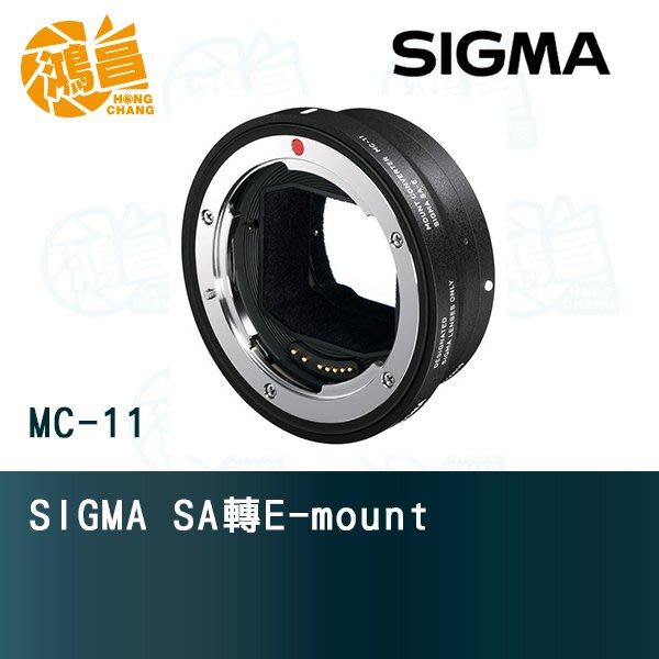 SIGMA MC-11 轉接環 SIGMA SA 轉 SONY E-mount 接環相機 A7適用 恆伸公司貨