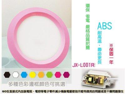 JX-L001R LED崁燈 12W 高亮度 環保 省電 不閃爍 嚴格把關 保固一年 多款彩罩 ABS耐高溫