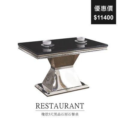 【祐成傢俱】瓊恩5尺黑晶石原石餐桌