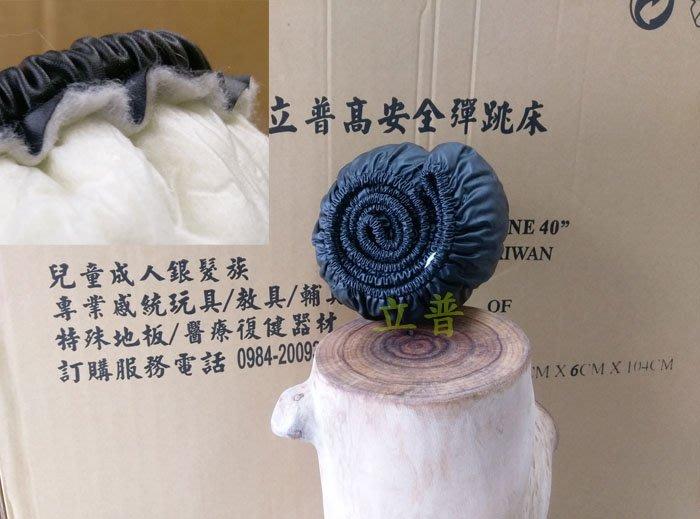 (立普購物)台灣製㊣立普40吋彈跳床用雙層護套強化版_適用40吋彈跳床但規格請自行丈量 自行確認是否合用