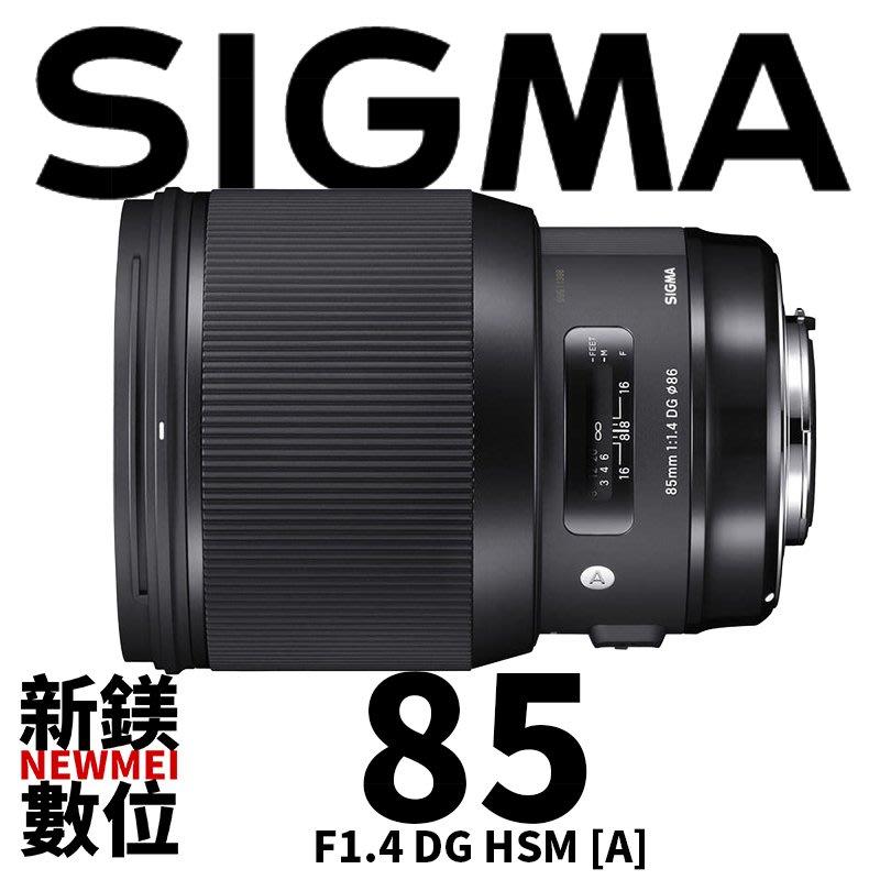 【新鎂】平輸 Sigma 適馬 85mm F1.4 DG HSM | art 大光圈人像鏡