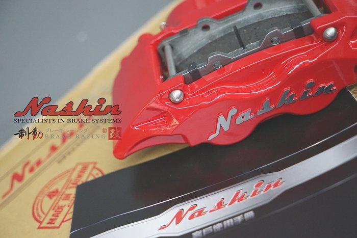 世盟經銷專賣 MITSUBISHI LANCER 專用 Nashin T1系列單向雙活塞 原廠鋁圈直上 / 制動改