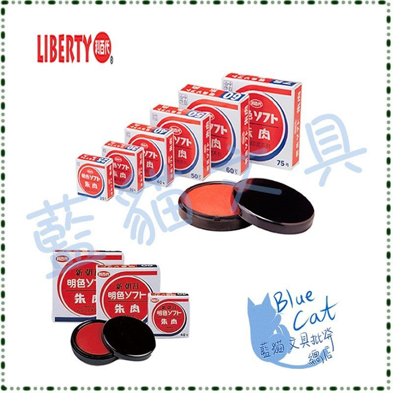 【可超商取貨】印台/打印水/印泥【BC24026】75號明色印泥 12盒/打《利百代》【藍貓文具BlueCat】