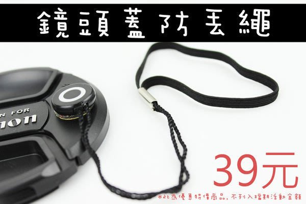 [bai]鏡頭蓋防丟繩手挽帶單眼相機包d5200 gf6 gf5 700d 650d nex7 nex-5t 5R nex-5N gf3 手腕帶手繩帶