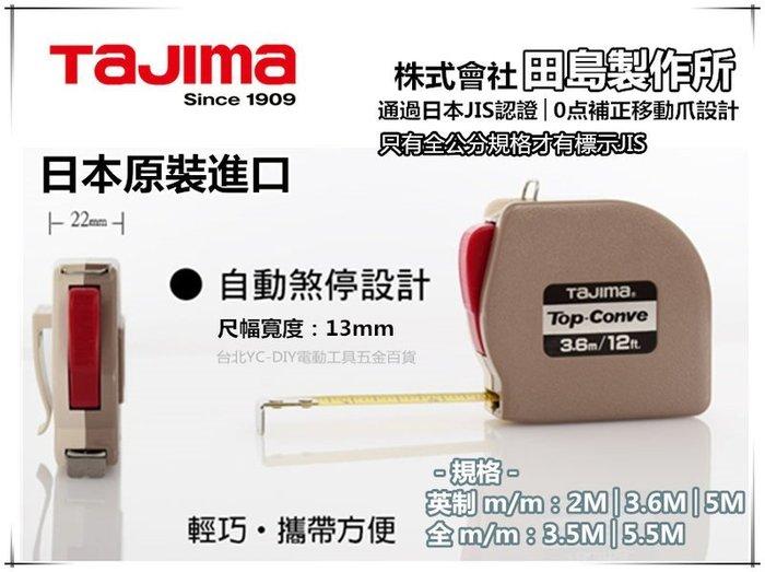 【台北益昌】日本製TAJIMA 自動捲尺 Top-Conve 5M 5米(英吋/公分)∕5.5M 5.5米(公分)