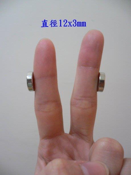 《釹鐵硼磁石工研所》強力磁鐵---直徑13*厚度10mm