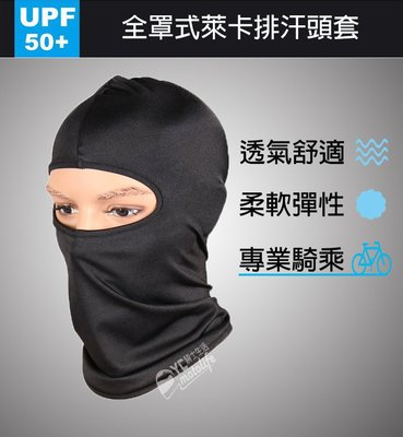 YC騎士生活_萊卡涼感快乾 自行車 安全帽 頭套 頭罩 全罩式排汗頭套 黑色 騎士必備實用部品 透氣排汗 不悶熱
