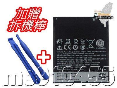 有現貨 HTC Desire 626 電池 626W 手機電池 626D 626T內建電池 B0PKX100 內置電池