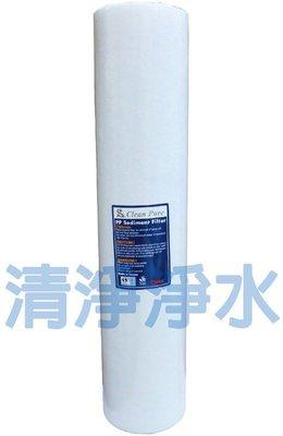 【清淨淨水店】台製NSF認證 Clean Pure20英吋大胖5微米 PP棉質濾心,一支只賣240元。