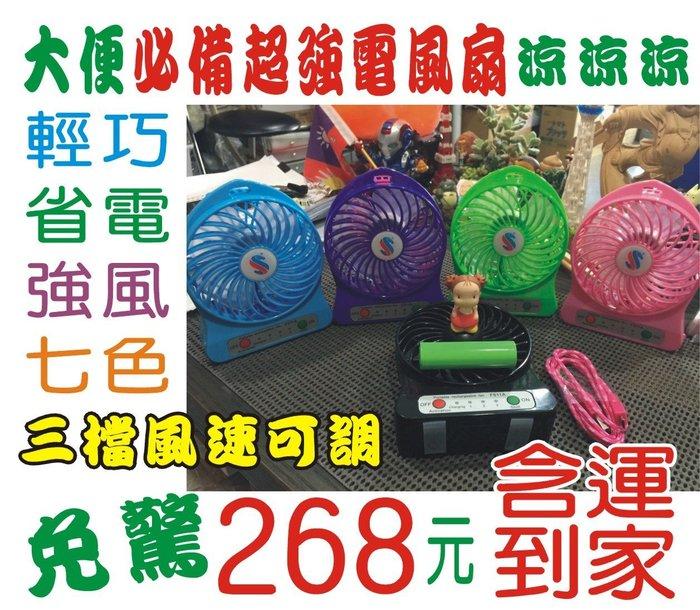5mj.tw迷你電風扇 小米行動電源10400可充 usb電風扇 超靜音 小電風扇 iphone6 插頭可用9H s6可