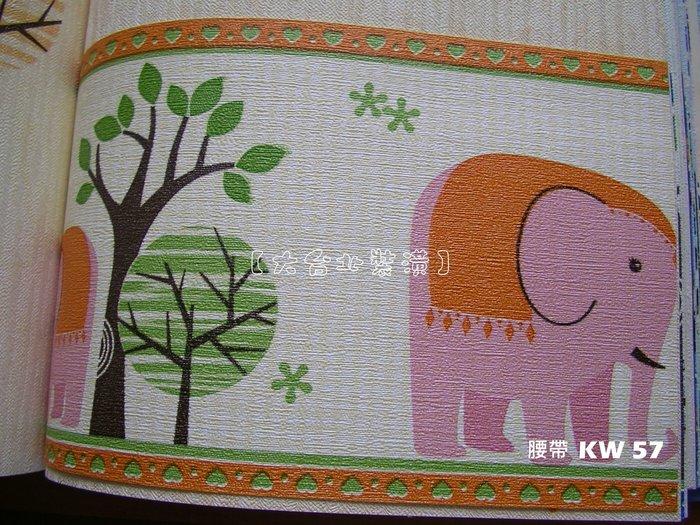 【大台北裝潢】KW台灣現貨兒童壁紙* 大象腰帶(4色) 每支650元